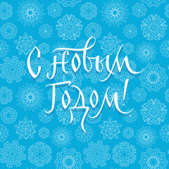Happy New Year! Hand drawn Russian phrase in retro Soviet style.