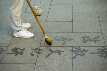 Water calligraphy at Beihai Park, Beijing