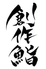 筆文字 創作鮨