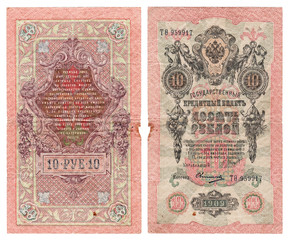 Old russian paper money (Russia, 1909, two sides of one banknote)