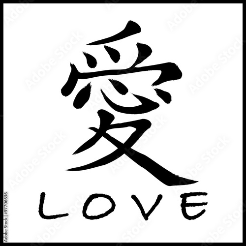quotthe word love in traditional chinese calligraphyquot stock