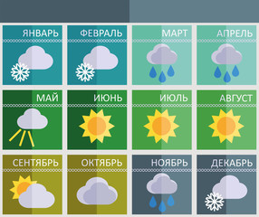 Calendar of the times of year in Russian (cyrillic alphabet)