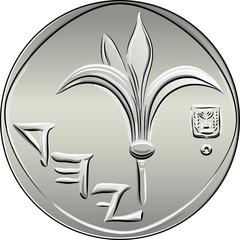 Obverse Israeli silver money one shekel coin