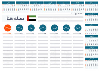 2016 UAE Week Planner Calendar Vector Design Template 2