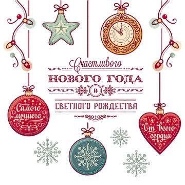 Поздравительная открытка. С Новым Годом и Рождеством