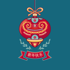 Lunar New Year greeting card. Chinese New Year. Hieroglyph.  Chinese hieroglyph - An English translation: Happy New Year