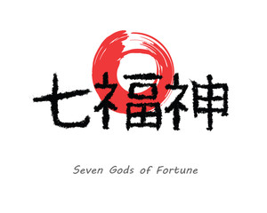 Japanese Seven Gods of fortune vector calligraphic text on grunge painted by brush strokes red circle, symbol of zen, sun, japan flag. Lucky gods for good wishes, as banner, sticker, design element.