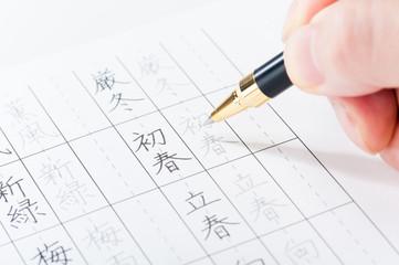 ペン習字練習,日本語 漢字