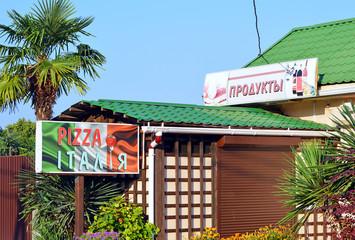 Продуктовый магазин и пиццерия в маленьком южном городке