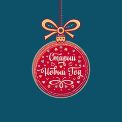Greeting card. Cyrillic. Russian font. Happy holidays wish. Russian text - An English translation: Merry Christmas.