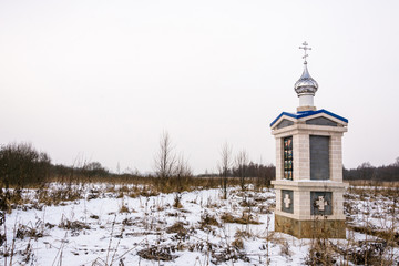 A small chapel on the way to the Holy spring of St. Tikhon of Lu