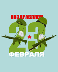 23 February. Military Accessories:  Green beret and Military hel