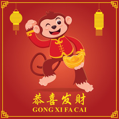 Vintage Chinese new year poster design with Chinese Zodiac monkey. Chinese wording meanings: Wishing you prosperity and wealth.