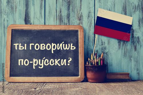 Русская школа в никосии при посольстве