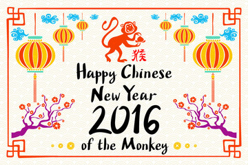 2016 Happy Chinese New Year of the Monkey with China cultural element icons making ape silhouette composition. Eps 10 vector.