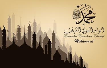 birthday of the prophet Muhammad (peace be upon him)- Mawlid An Nabi - elmawlid Enabawi Elcharif - mohammed - mouhamed - mouhammed. Translation : birthday of Muhammed the prophet ''