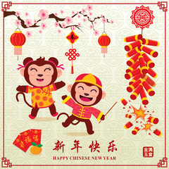 Vintage Chinese new year poster design with Chinese Zodiac monkey, Chinese wording meanings: Wishing you prosperity and wealth, Happy Chinese New Year, Wealthy & best prosperous.