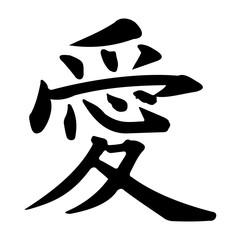 Icon symbol kanji love