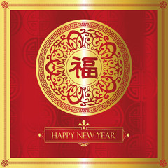 Red gold circle chinese new year background