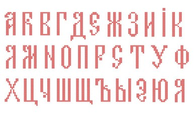 Cross Stitched Fonts. Cyrillic alphabet for embroidery. Set