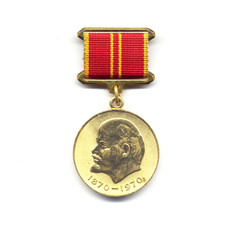"""Медаль """"За доблестный труд. В ознаменование 100-летия со дня рождения В.И.Ленина"""""""