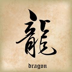 Chinese Calligraphy Dragon, Kanji