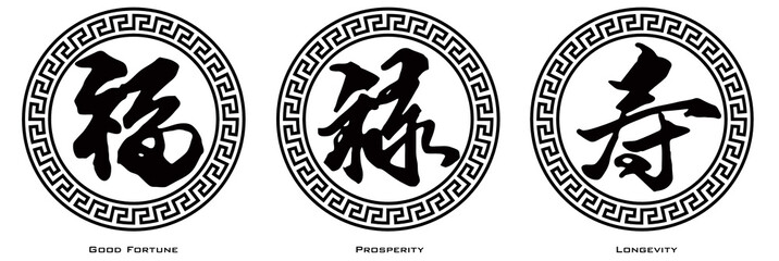 Chinese Text Calligraphy of Good Fortune Prosperity and Longevity Vector Illustration
