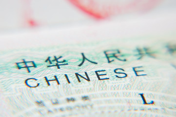 Macro of Chinese visa in passport