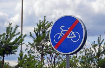 """Дорожный знак """"Конец велосипедной дорожки или полосы для велосипедистов"""""""