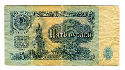 The Soviet ruble.