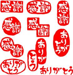 感謝とありがとう 文字素材 スタンプ風紅白 10種類