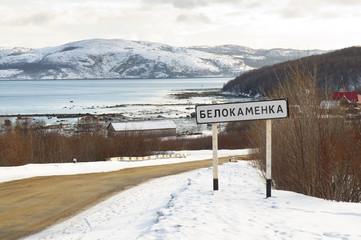 The entrance to the village Belokamenka Murmansk region