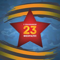 Синяя поздравительная открытка с Днем защитника Отечества или с Праздником 23 февраля в векторе.