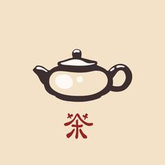 Teapot. Hieroglyph Tea. Chinese tea symbol. This symbol is word Tea in English translation.