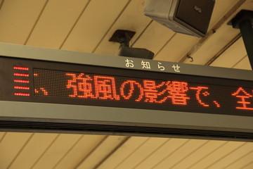 駅の電光掲示(強風の影響で)