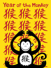 Chinese year of the monkey design vector