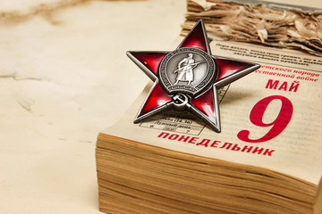 9 May to Victory Day