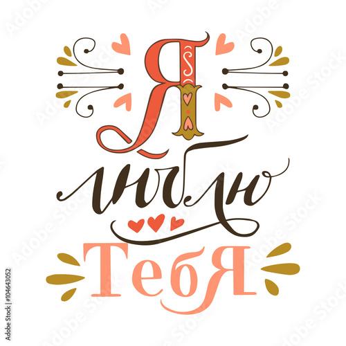 Word Phrase Written In Russian 92