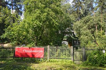 Частные объявления о продаже дачных участков в московской области авито йошкар-ола авто с пробегом частные объявления