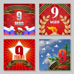 May 9 - victory Day card set