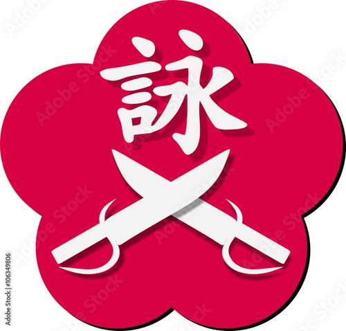 Wing Chun Pflaumenblüte