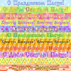 Banners, labels with russian greetings for Easter in various colorful ornaments. Russian translation: Christ Is Risen. He is risen indeed. Happy Easter