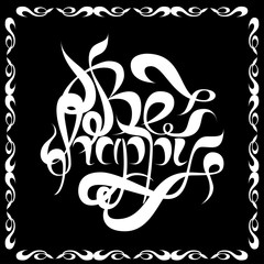 Be happy! Vector card. Hand lettering. Handmade calligraphy
