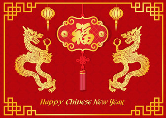 Happy Chinese new year card is Gold dragon  and  china knot is chiness word mean happness