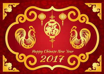 Happy Chinese new year 2017 card is  lanterns , 2 Gold Chicken and  Chinese word mean happiness