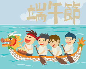 Vector illustration of happy kids in a dragon boat racing, the Chinese headline means Dragon boat festival