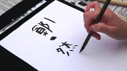 Kanji sample with fude brush pen japanese calligraphy youtube