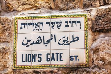 Street Sign Lions Gate in Old City, Jerusalem