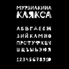 bold cyrillic alphabet
