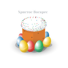 Happy Easter Russian Card. Easter Bread with Glaze, Sprinkles and Raisins. Plain Colored Easter Eggs. Easter Cake in Russia. Digital background vector illustration.